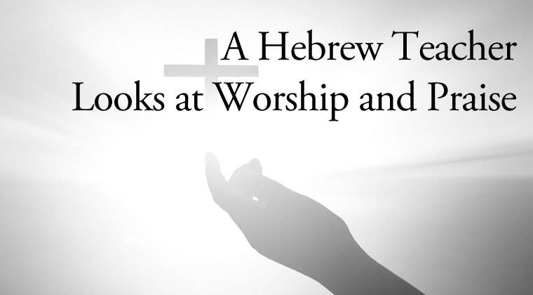 Praise and Worship (ebook)
