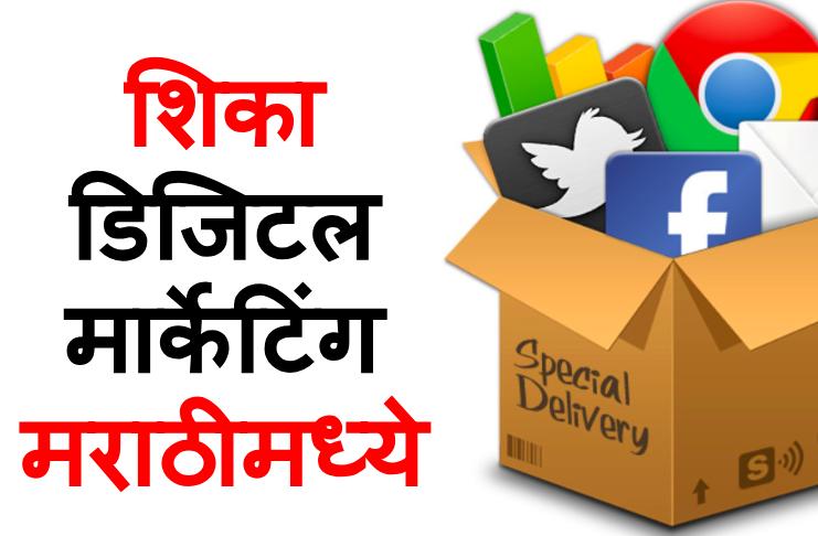 Digital Marketing Course in 10 Days (Marathi)