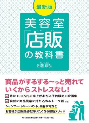 最新版:美容室「店販」の教科書(同文館出版社)